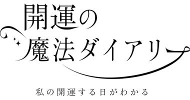 開運の魔法ダイアリーホームぺージ内画像(中)