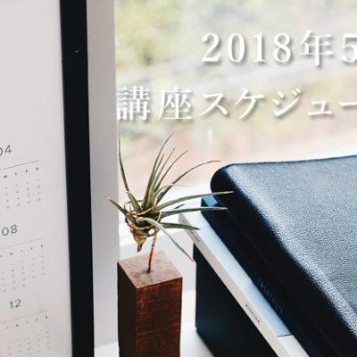 IDAセミナースケジュールのお知らせ