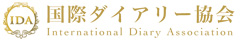 国際ダイアリー協会