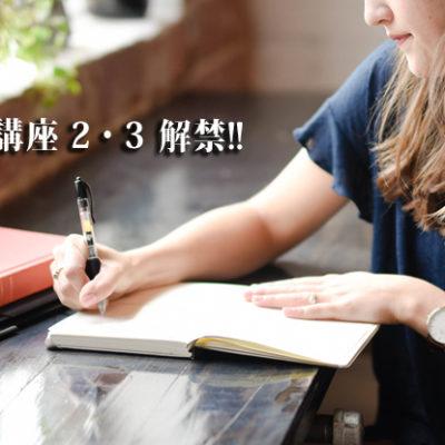 鑑定士講座2・3解禁!!
