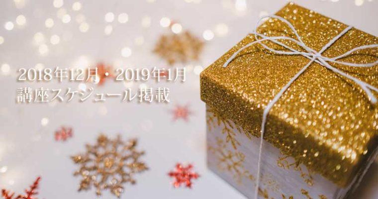 IDAセミナースケジュール12月・1月のお知らせ